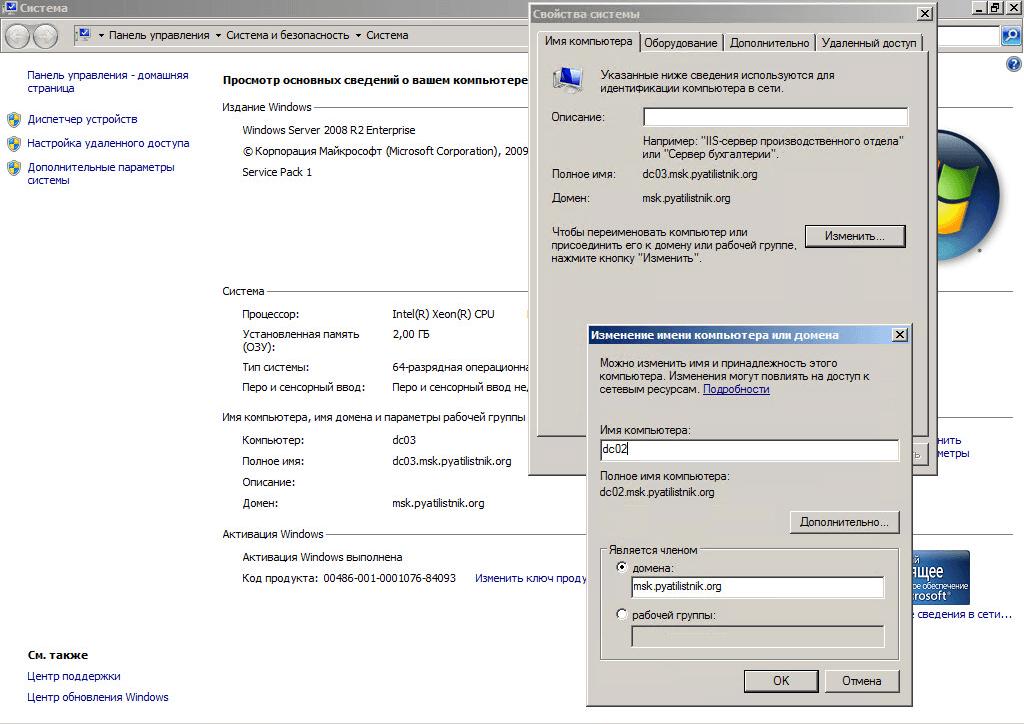 Как сделать второй контроллер домена