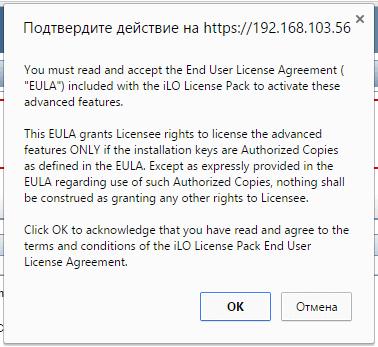 Как получить пробную лицензию HP для ILO порта-14