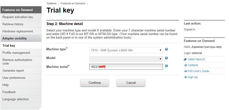 Как получить пробную лицензию для активации IBM IMM2 до редакции Advanced-08