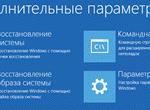 Как попасть в меню Дополнительные параметры в Windows 8.1