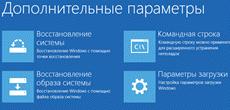 Как попасть в меню Дополнительные параметры в Windows 8.1-00