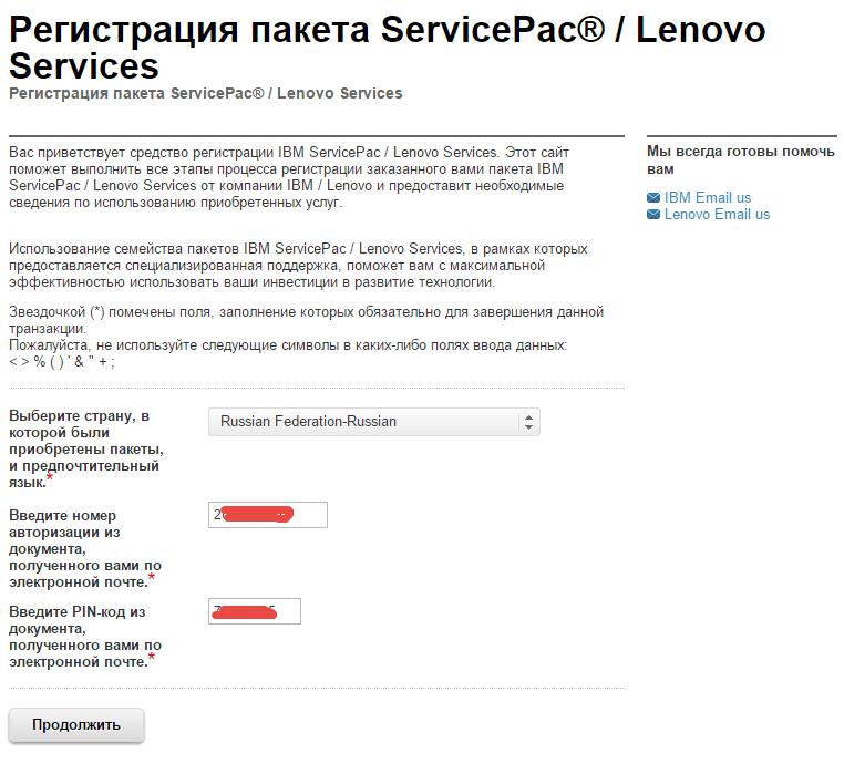Как продлить сервисную подписку IBM-01-1