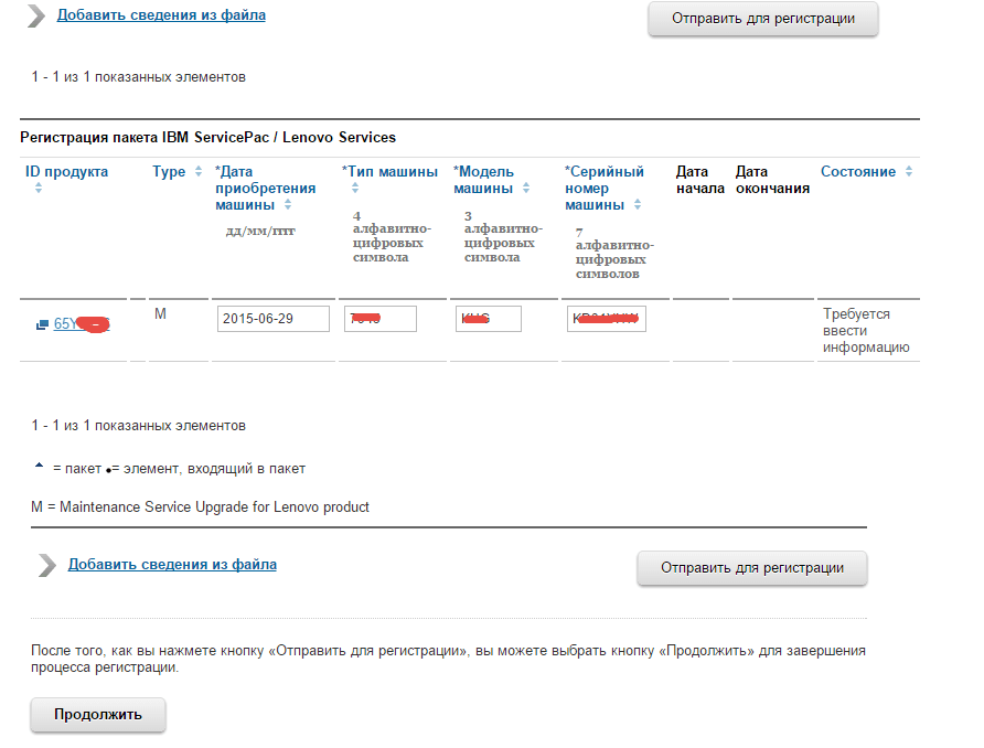 Как продлить сервисную подписку IBM-04