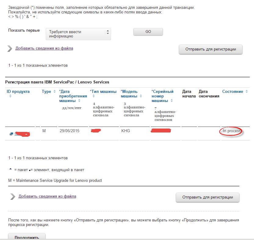 Как продлить сервисную подписку IBM-05