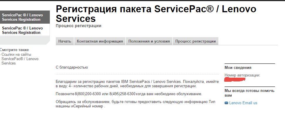 Как продлить сервисную подписку IBM-06