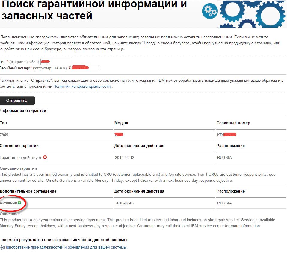 Как продлить сервисную подписку IBM-07