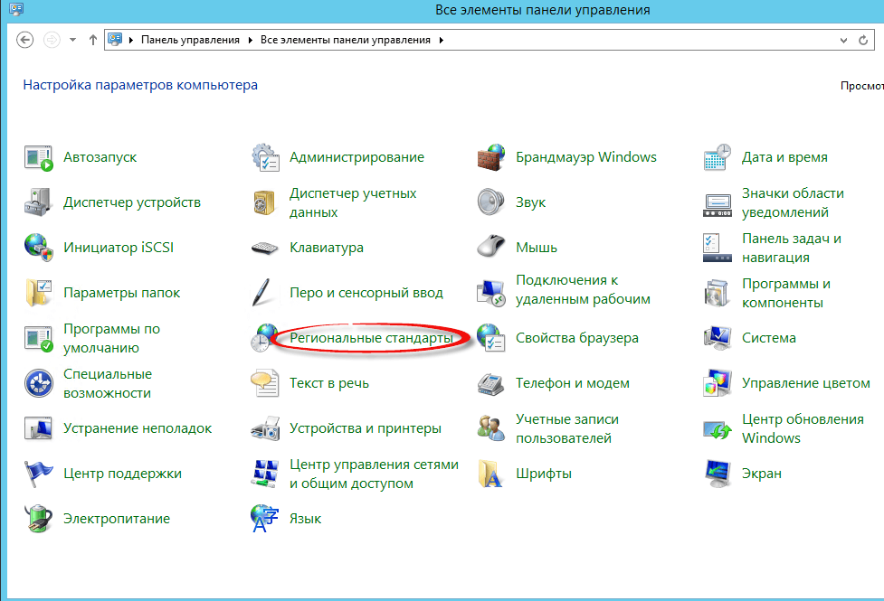 Как русифицировать Windows Server 2012 R2-14