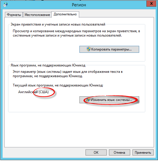 Как русифицировать Windows Server 2012 R2-18