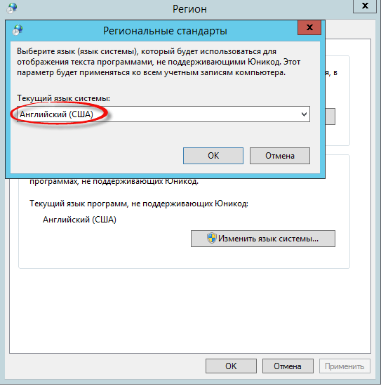 Как русифицировать Windows Server 2012 R2-19