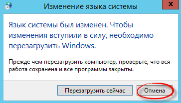 Как русифицировать Windows Server 2012 R2-21
