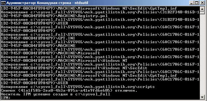 Как создать загрузочный носитель IFM в Active Directory Windows Server 2008 R2-050