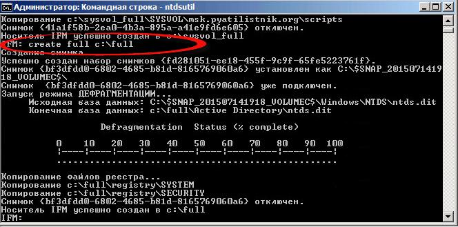 Как создать загрузочный носитель IFM в Active Directory Windows Server 2008 R2-051