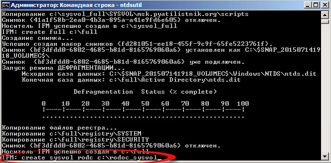 Как создать загрузочный носитель IFM в Active Directory Windows Server 2008 R2-052