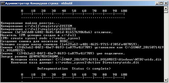 Как создать загрузочный носитель IFM в Active Directory Windows Server 2008 R2-053