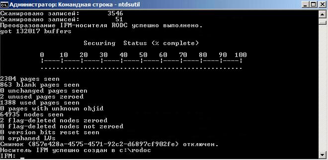 Как создать загрузочный носитель IFM в Active Directory Windows Server 2008 R2-056