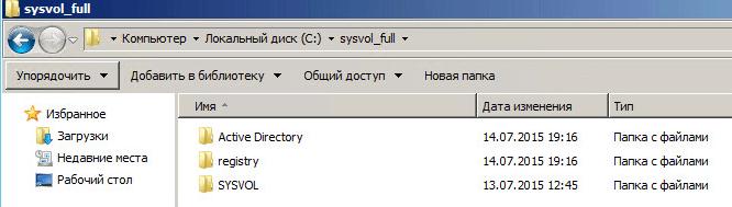 Как создать загрузочный носитель IFM в Active Directory Windows Server 2008 R2-058