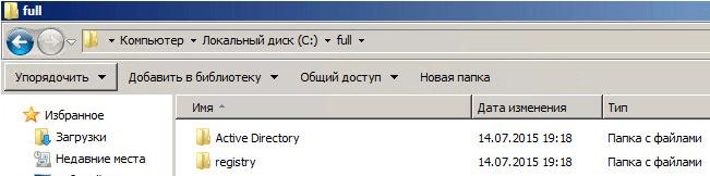Как создать загрузочный носитель IFM в Active Directory Windows Server 2008 R2-059
