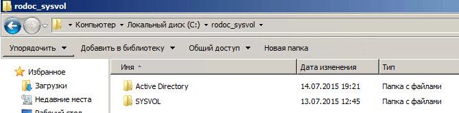 Как создать загрузочный носитель IFM в Active Directory Windows Server 2008 R2-060