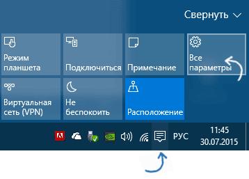 Как удалить Windows 10 и откатиться к Windows 8.1 или 7 после обновления-02