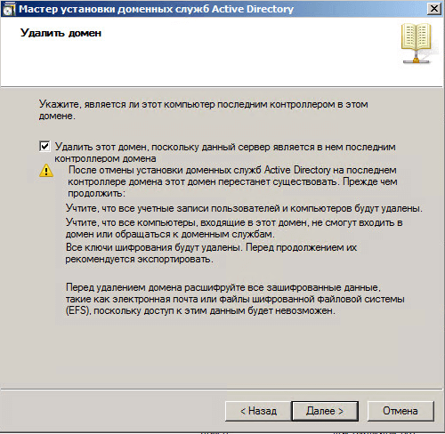 Как удалить домен Active Directory Windows Server 2008 R2-031