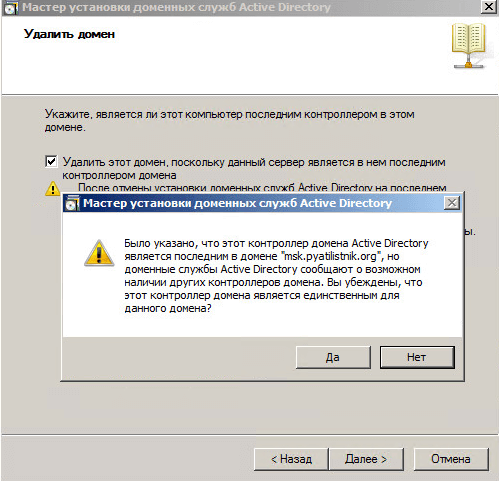 Как удалить домен Active Directory Windows Server 2008 R2-032