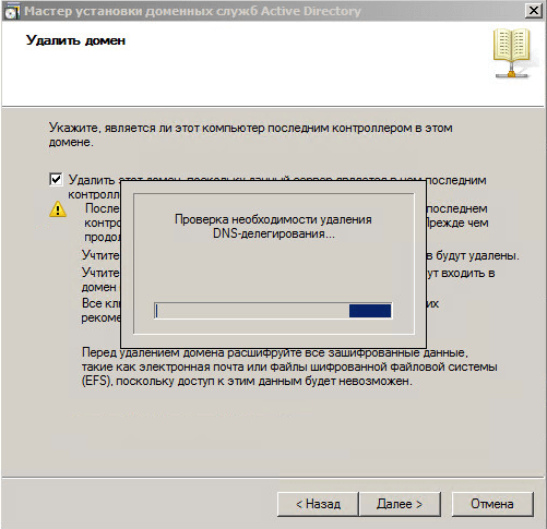 Как удалить домен Active Directory Windows Server 2008 R2-033