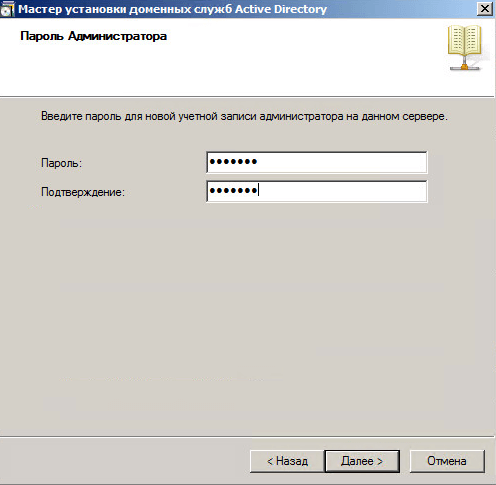 Как удалить домен Active Directory Windows Server 2008 R2-034