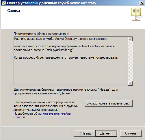 Как удалить домен Active Directory Windows Server 2008 R2-035