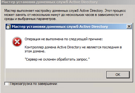 Как удалить домен Active Directory Windows Server 2008 R2-036