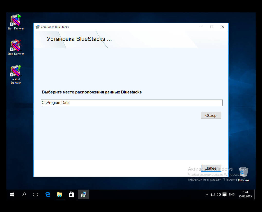Как установить BlueStacks-01