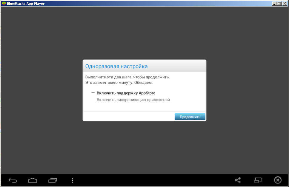 Как установить BlueStacks-07