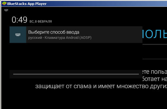 Как установить BlueStacks-10