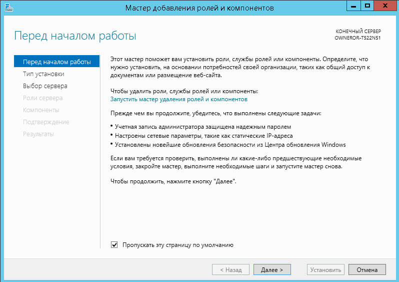 Как установить IIS и FTP в Windows Server 2012 R2-03
