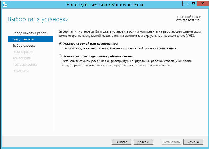 Как установить IIS и FTP в Windows Server 2012 R2-04