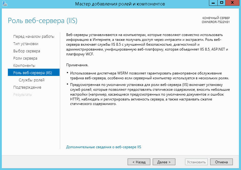 Как установить IIS и FTP в Windows Server 2012 R2-09