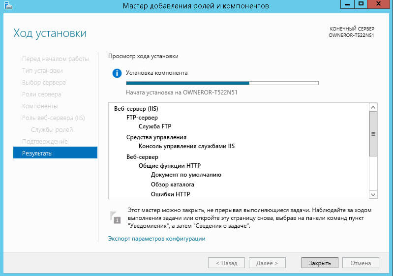 Как установить IIS и FTP в Windows Server 2012 R2-12