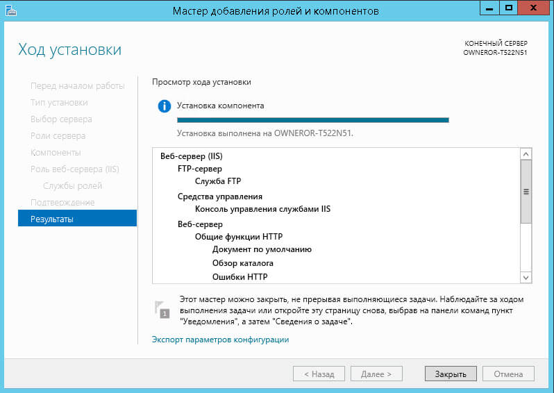Как установить IIS и FTP в Windows Server 2012 R2-13