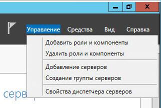 Как установить WSUS с SQL базой в Windows Server 2012R2-01