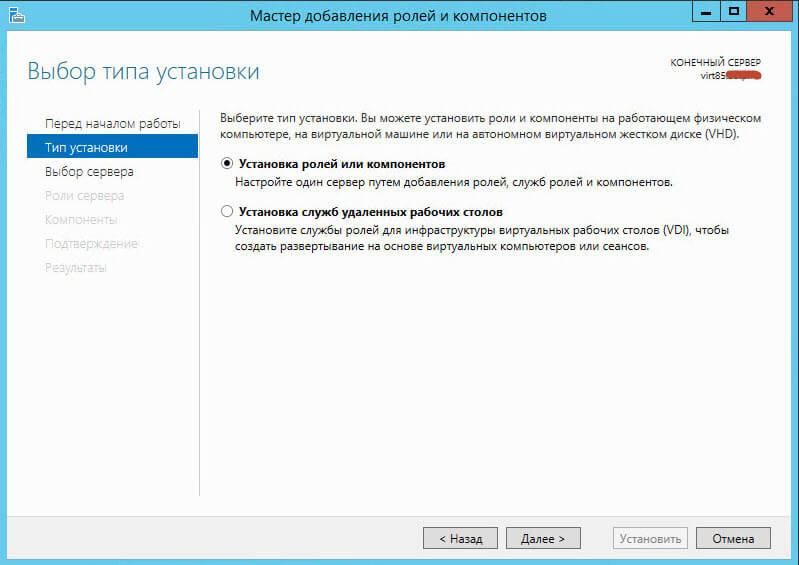Как установить WSUS с SQL базой в Windows Server 2012R2-02