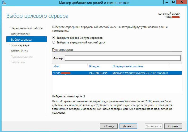 Как установить WSUS с SQL базой в Windows Server 2012R2-03