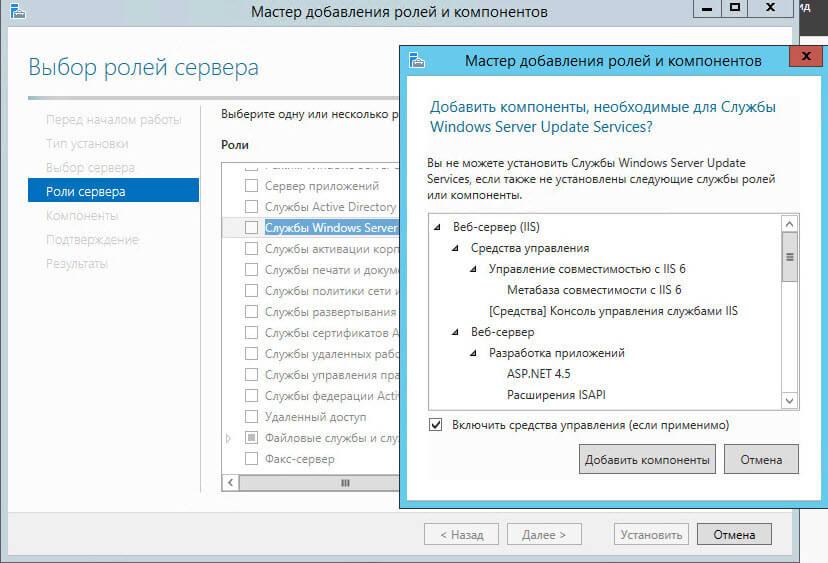 Как установить WSUS с SQL базой в Windows Server 2012R2-04