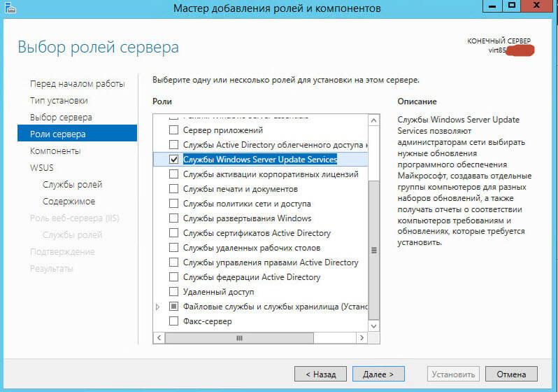 Как установить WSUS с SQL базой в Windows Server 2012R2-05