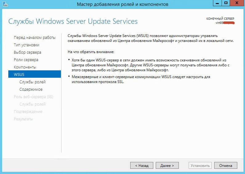 Как установить WSUS с SQL базой в Windows Server 2012R2-07
