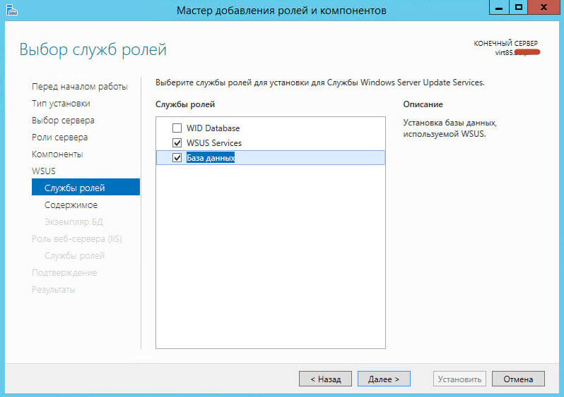 Как установить WSUS с SQL базой в Windows Server 2012R2-08