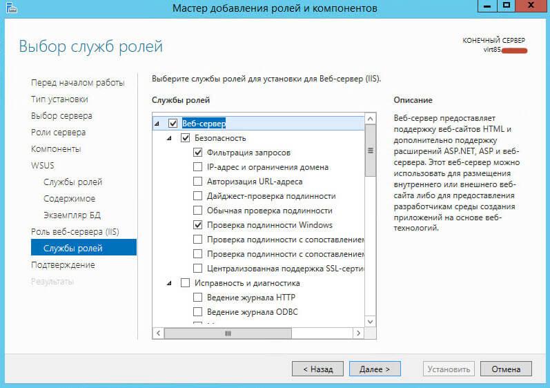 Как установить WSUS с SQL базой в Windows Server 2012R2-13