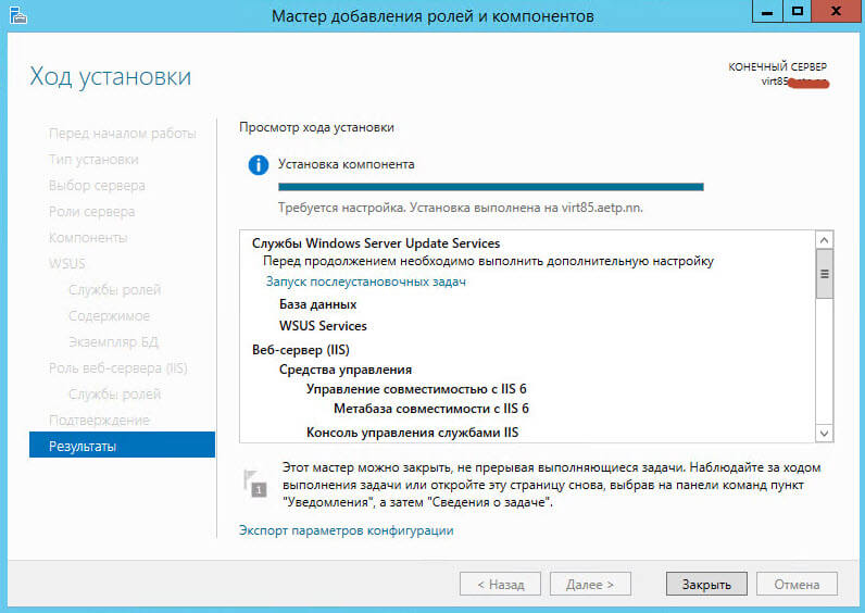 Как установить WSUS с SQL базой в Windows Server 2012R2-15