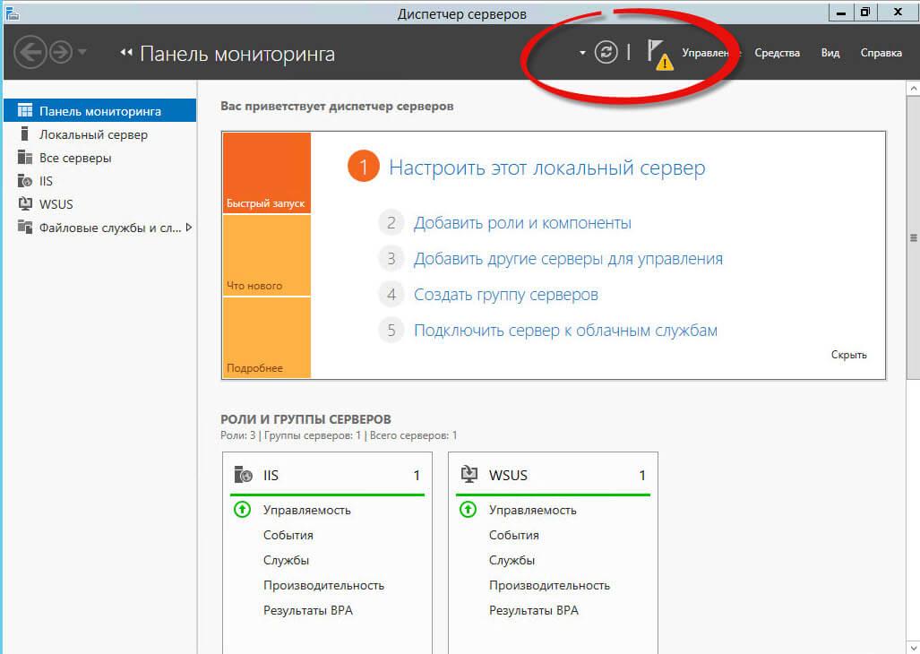 Как установить WSUS с SQL базой в Windows Server 2012R2-16