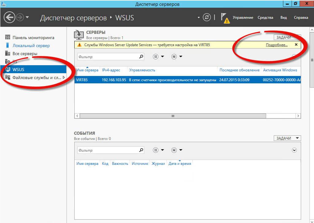 Как установить WSUS с SQL базой в Windows Server 2012R2-17