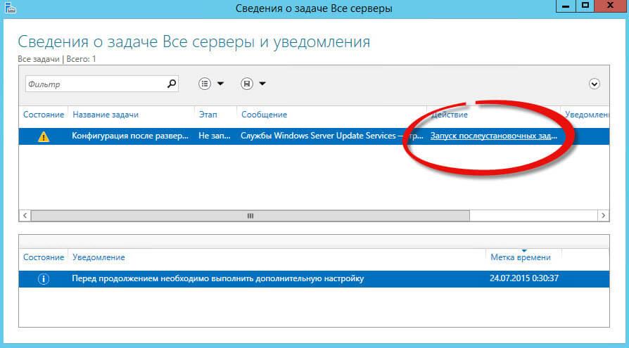 Как установить WSUS с SQL базой в Windows Server 2012R2-18