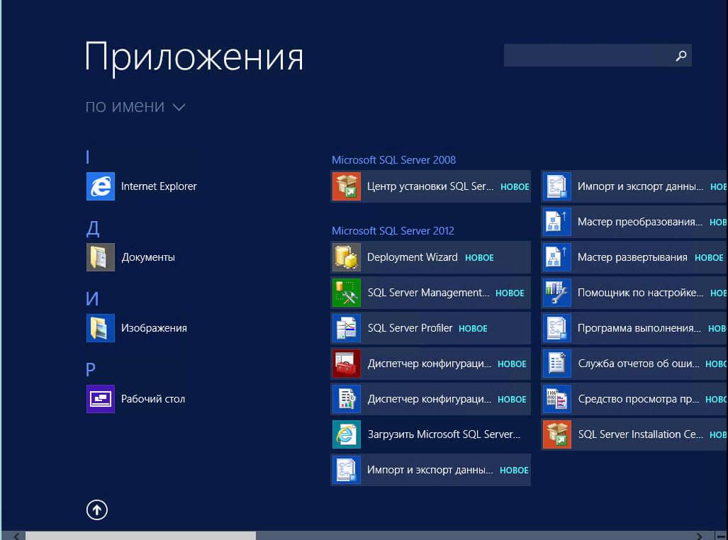 Как установить WSUS с SQL базой в Windows Server 2012R2-21